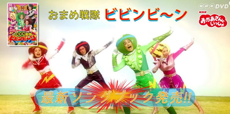 戦隊 ビビンビーン 豆 お よしお兄さん・りさお姉さん インタビュー【2】「おまめ戦隊ビビンビ~ン」解説!